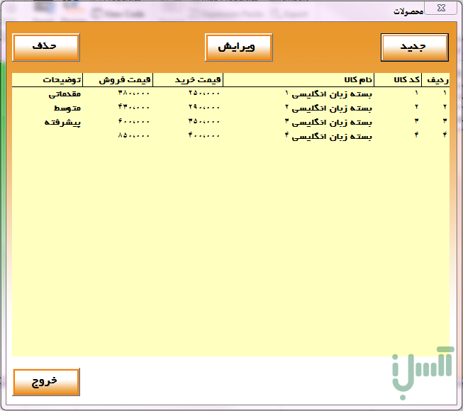 نرم افزار حسابداری در اکسل