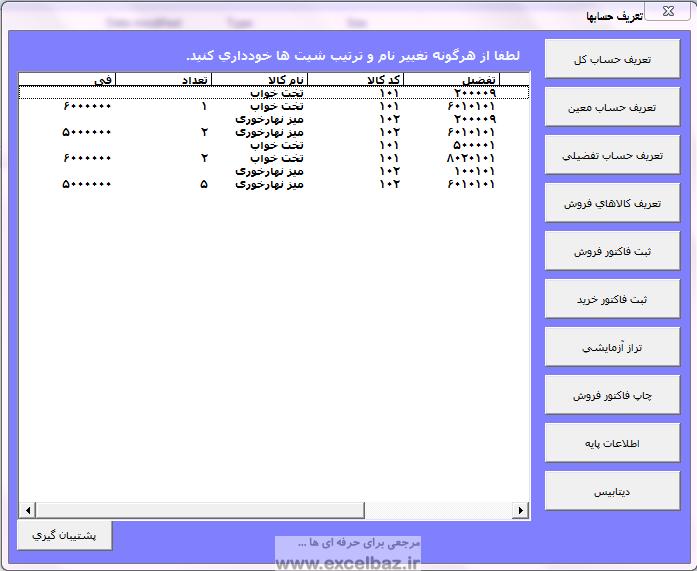 صفحه اصلی برنامه اکسل