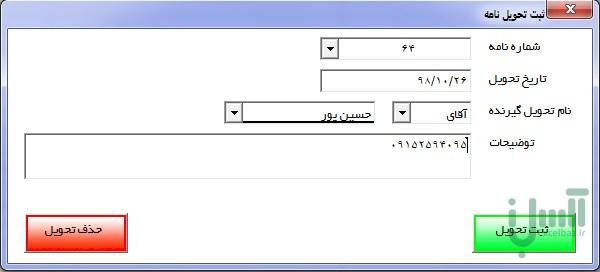 برنامه تحویل نامه در اکسل