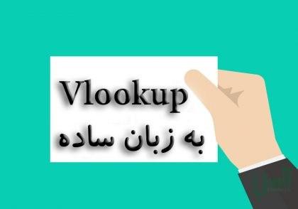 تابع VLOOKUP در اکسل