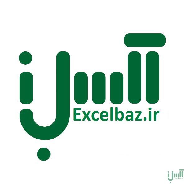 اکسل باز - خانه اکسل ایران