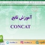 آموزش تابع CONCAT