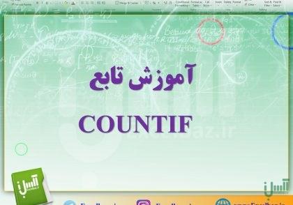 آموزش تابع COUNTIF