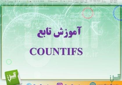 آموزش تابع COUNTIFS