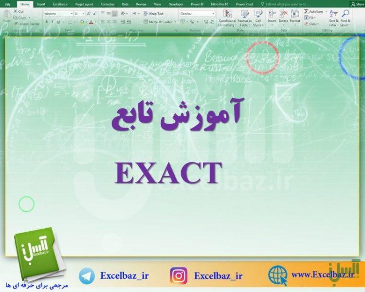آموزش تابع EXACT