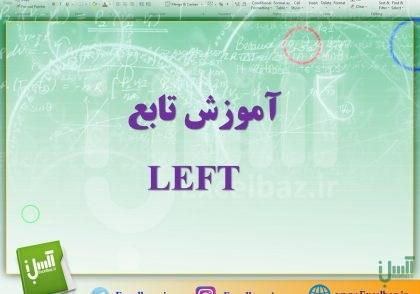 آموزش تابع LEFT