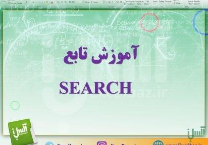 آموزش تابع SEARCH