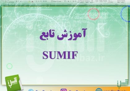 آموزش تابع SUMIF