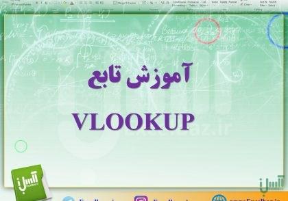 آموزش تابع VLOOKUP