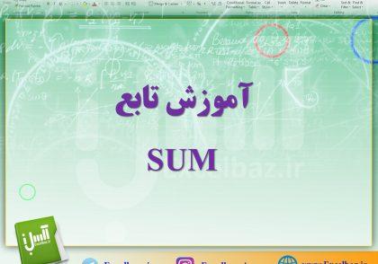 آموزش تابع SUM