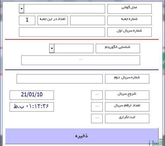 الگوریتم سریال گوشی با اکسل