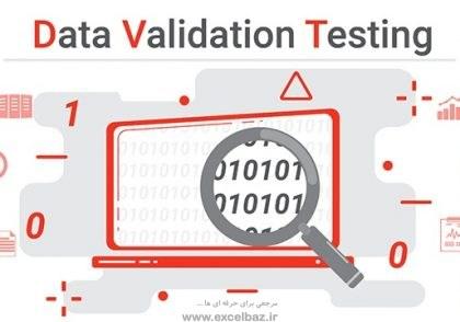 در اکسلdata validation