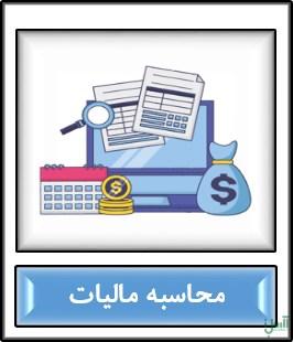 مالیات حقوق با اکسل
