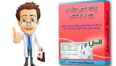 پیگیری بیماران بعد از عمل