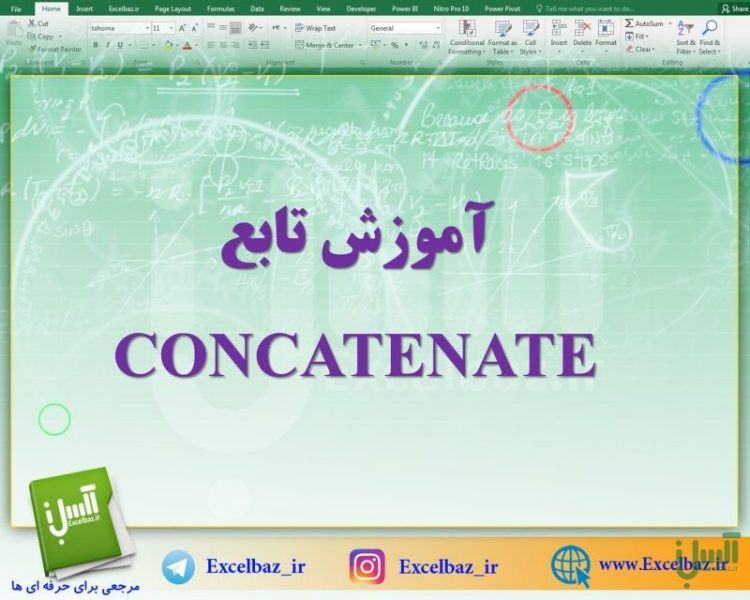 آموزش تابع CONCATENATE