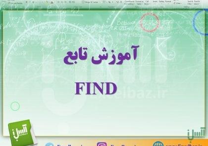 آموزش تابع FIND