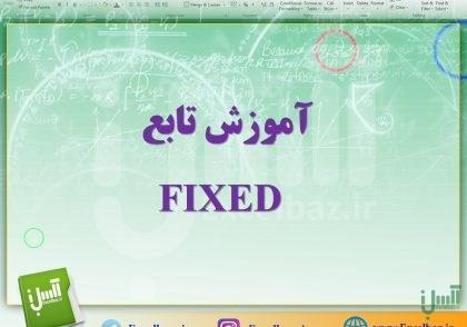 آموزش تابع FIXED