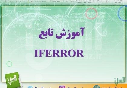 آموزش تابع IFERROR