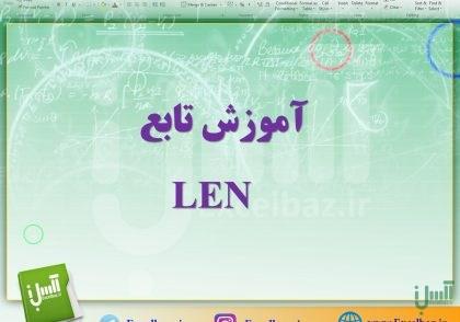 آموزش تابع LEN