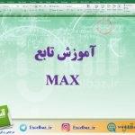 آموزش تابع MAX