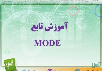 آموزش تابع MODE