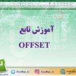 آموزش تابع OFFSET