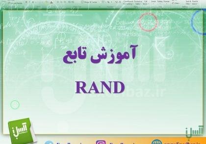 آموزش تابع RAND