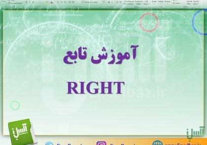 آموزش تابع RIGHT