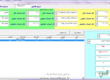 برنامه حسابداری در اکسل